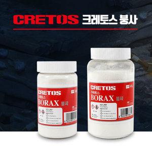 크레토스 붕사 용접 산화물 제거  300g 500g