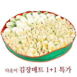 다운이 다용도 김장매트 1+1 특가 2종세트 김치다라이