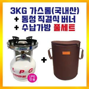 풀세트- 동성 해바라기 버너 3kg 6kg lpg 가스통 스텐