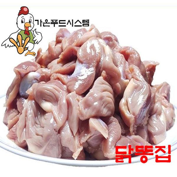 국내산 근위/닭똥집/닭모래주머니1kg/술안주