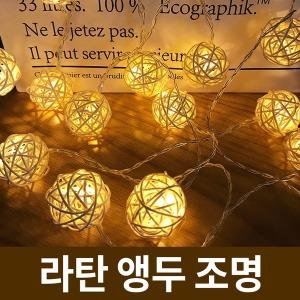 LED 라탄 앵두전구 감성 조명 인테리어 소품 웜화이트