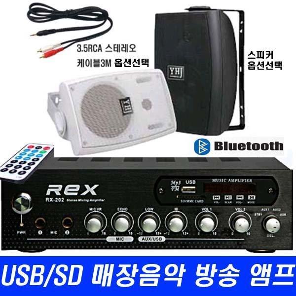 카페매장방송앰프스피커 REX-202 출력200W USB MP3