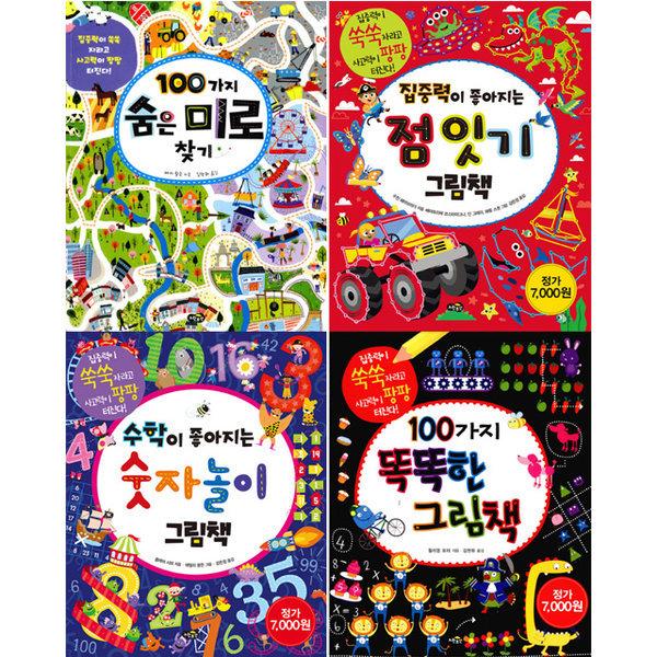 100가지 숨은 미로 찾기 똑똑한 집중력 수학이 좋아지는 점 잇기 숫자놀이 그림책 / 노란우산 유아 어린이