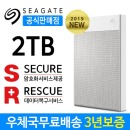 SEAGATE ULTRA TOUCH + Rescue 2TB 화이트+데이터 복구