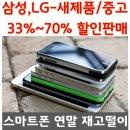 (공기계) 갤럭시S3/S56478 노트2345 LG G3/G4567 중고