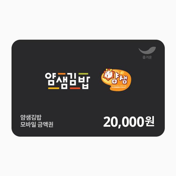 (얌샘김밥) 2만원권