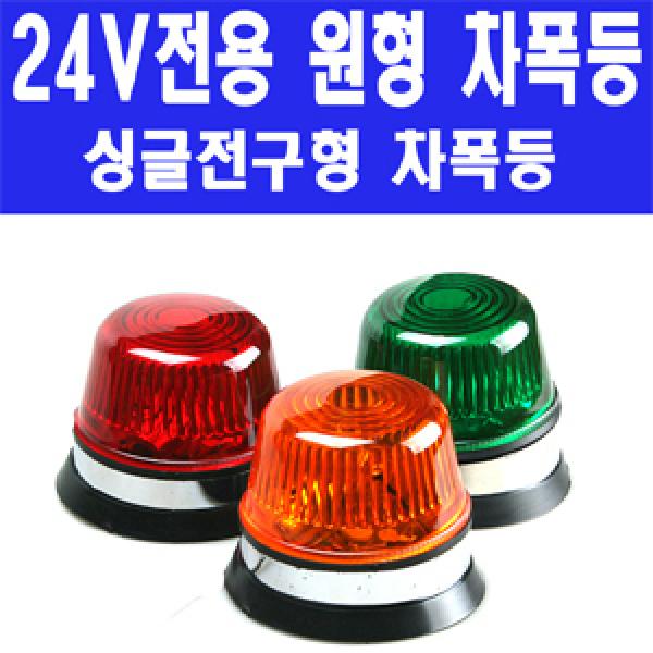 24V차폭등/대형트럭 트레일러 특장차 중장비/원형