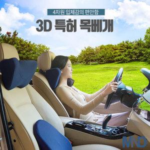 MND 차량용 메모리폼 목쿠션 목베게 기내용 여행용