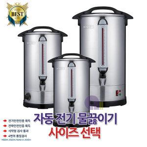 전기물끓이기/6호/물량표시 전기물통/전기온수기