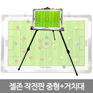 젤존 축구작전판 칠판형 중형+거치대/자석 코치 이젤