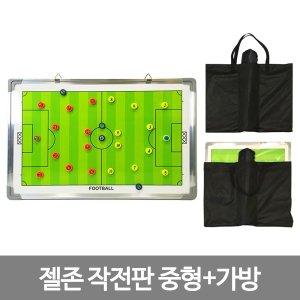 젤존 축구작전판 칠판형 중형+가방/자석 코치 이젤