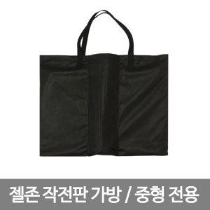 젤존 축구작전판 중형 가방/코치판 축구전술 휴대용