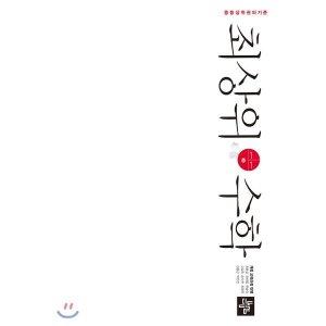 최상위수학 중 1-1 (2020년)  최문섭 최희영 한송이
