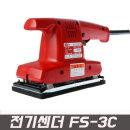 전기샌더 FS-3C/목공구/DIY공구