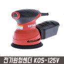 원형샌더/KOS-125V/팜샌더/전기원형샌더
