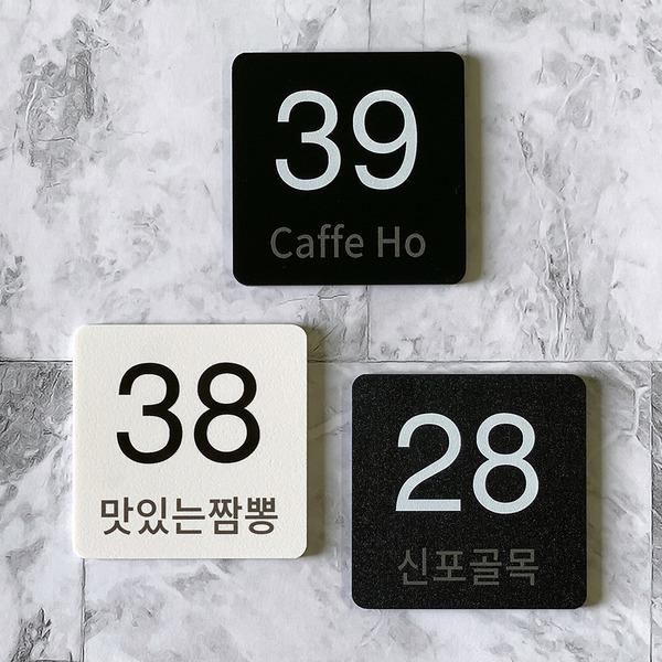 포맥스 번호판 UV인쇄 대기번호표 순번대기표 식당