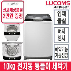 대우루컴즈 W100W01-SA 통돌이 세탁기 10kg