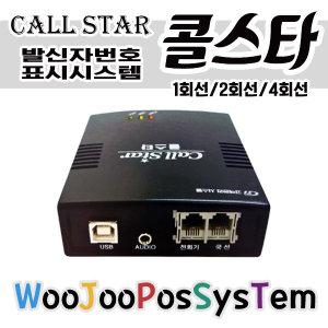 우주포스/CID콜스타1회선 발신자표신/배달/고객관리