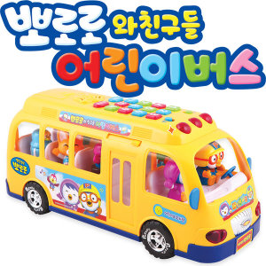 어린이 버스 장난감 한글숫자영어 스쿨버스 원더키드