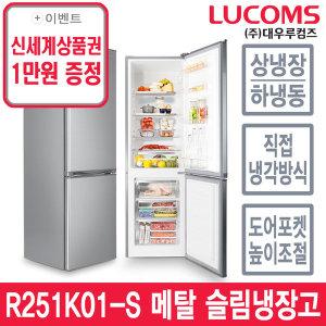 대우루컴즈 R251K01-S 상냉장 하냉동 250L 슬림냉장고