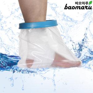 깁스 기브스 신발 캐스트 방수포 방수커버 성인용다리S