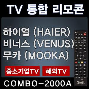 하이얼 TV리모콘 / HAIER 리모콘