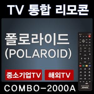 폴로라이드 TV리모콘 / POLAROID TV리모콘