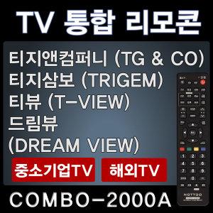 드림뷰 TV리모콘/DREAM VIEW TV리모콘