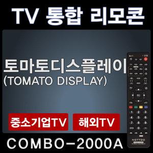 토마토디스플레이리모콘/TOMATO DISPLAY