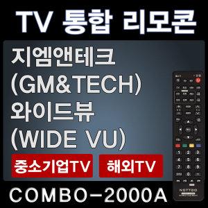 지엠앤테크/와이드뷰 TV리모콘(WIDE VU)