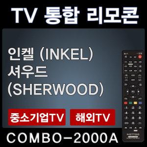 인켈 TV리모콘(INKEL)/셔우드/SHERWOOD