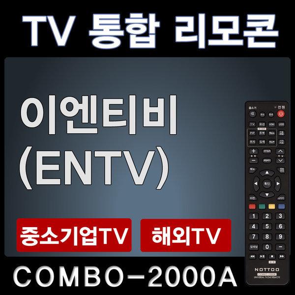 이엔티비 TV리모콘 / ENTV TV리모콘