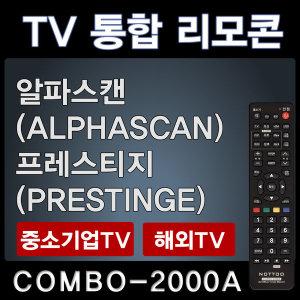 알파스캔 TV리모콘 / ALPHASCAN 리모콘