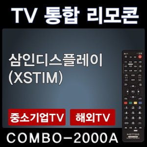 삼인디스플레이 TV리모콘 (XSTIM)