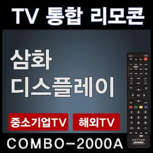 삼화디스플레이 TV리모콘
