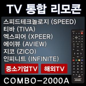 스피드테크놀로지 / 티바TV리모콘(TIVA)