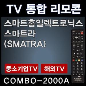 스마트라 TV 리모콘 / SMATRA TV 리모콘
