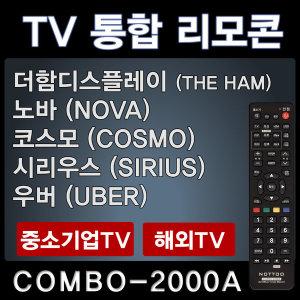 더함디스플레이 TV 리모콘 / 노바(NOVA)