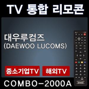 대우루컴즈 (DAEWOO LUCOMS) TV리모콘