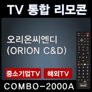 오리온씨엔디 TV리모콘 / ORION CND TV리모콘