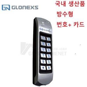 글로넥스 자동문번호키 GM-100 출입통제 이엠락
