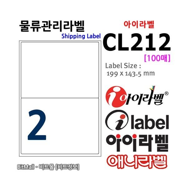 아이라벨 CL212 (2칸) 100매 물류관리라벨 반칸
