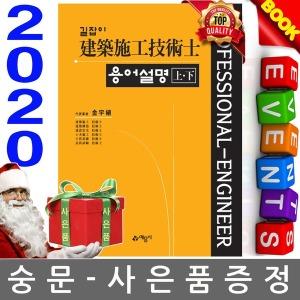 예문사 2020 길잡이 건축시공기술사 용어설명 (상 하)(NO:3619) 7.0
