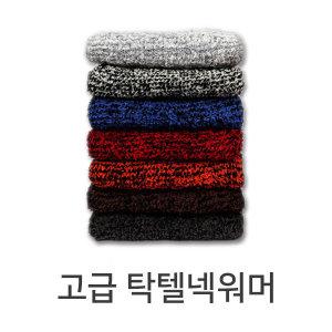 국산넥워머/탁텔/극세사/남녀공용/목토시/목도리