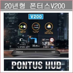 20년형 최신형 폰터스V200 셋트 HUD 헤드업디스플레어