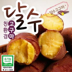 유기농 달수고구마 10kg 무안 2019 햇고구마 (못난이)
