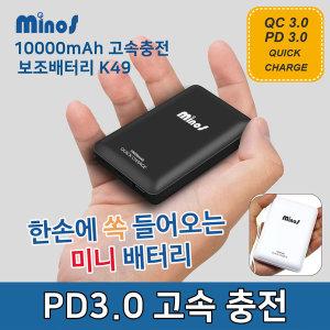 Minos K49 고속 충전 보조배터리 PD3.0 10000mAh
