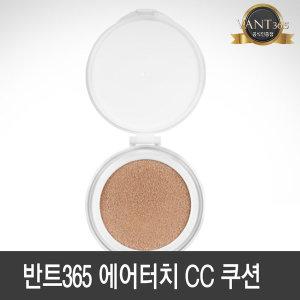 반트36.5 에어터치 CC쿠션 15g 리필 21호 23호 SPF40