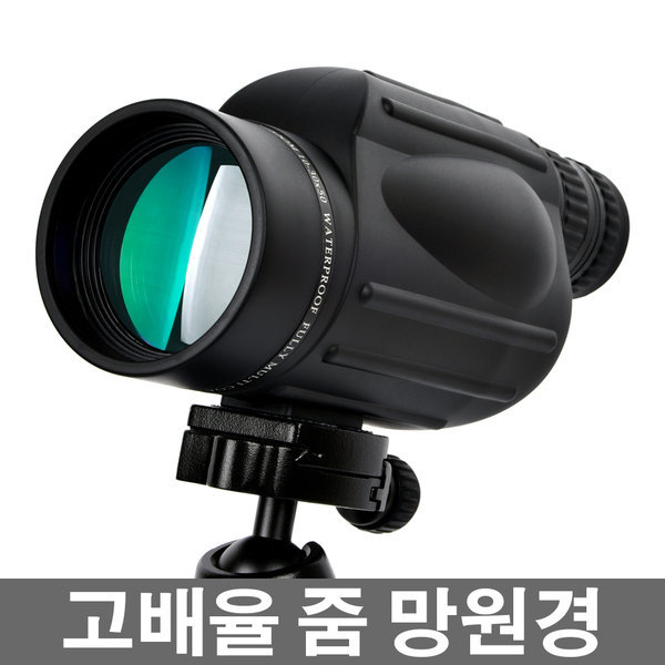 스포팅스코프 10-30x50 고배율망원경 방수망원경 군용