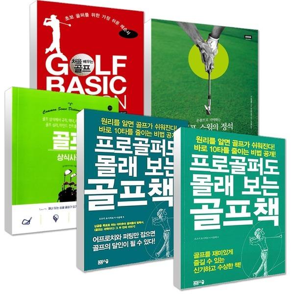 봄봄스쿨 프로골퍼도 몰래 보는 골프책 1-2 권 세트 골프 상식 사전 골프 스윙의 정석 처음배우는 골프
